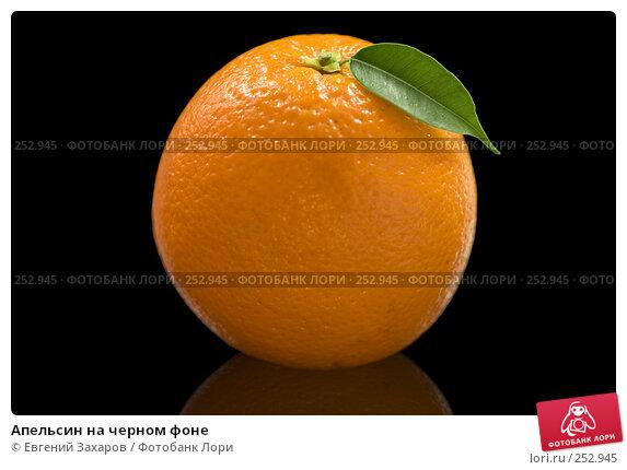 Апельсин на черном фоне, эксклюзивное фото № 252945, снято 27 мая 2017 г. (c) Евгений Захаров / Фотобанк Лори
