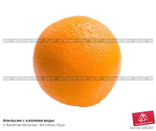 Апельсин с каплями воды, фото № 235937, снято 26 мая 2017 г. (c) Валентин Мосичев / Фотобанк Лори