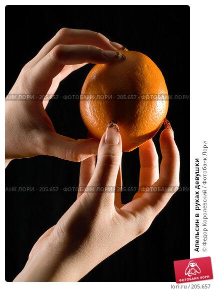 Апельсин в  руках девушки, фото № 205657, снято 19 февраля 2008 г. (c) Федор Королевский / Фотобанк Лори