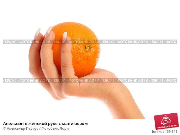 Апельсин в женской руке с маникюром, фото № 139141, снято 28 августа 2007 г. (c) Александр Паррус / Фотобанк Лори