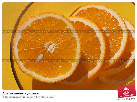 Апельсиновые дольки, фото № 334677, снято 5 сентября 2004 г. (c) Кравецкий Геннадий / Фотобанк Лори