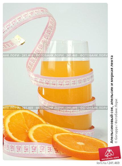 Апельсиновый сок, апельсин и мерная лента, фото № 241469, снято 2 апреля 2008 г. (c) Goruppa / Фотобанк Лори