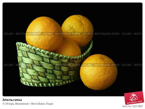 Апельсины, фото № 221061, снято 8 марта 2008 г. (c) Игорь Веснинов / Фотобанк Лори