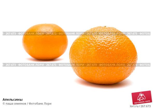 Купить «Апельсины», фото № 267673, снято 25 марта 2008 г. (c) паша семенов / Фотобанк Лори