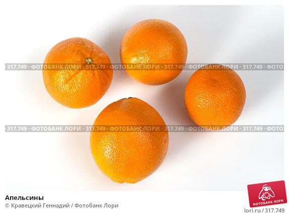 Апельсины, фото № 317749, снято 24 сентября 2004 г. (c) Кравецкий Геннадий / Фотобанк Лори