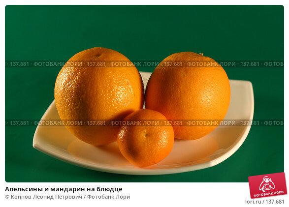 Апельсины и мандарин на блюдце, фото № 137681, снято 4 декабря 2007 г. (c) Коннов Леонид Петрович / Фотобанк Лори