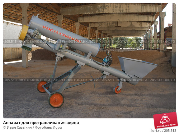 Аппарат для протравливания зерна, фото № 205513, снято 6 сентября 2004 г. (c) Иван Сазыкин / Фотобанк Лори