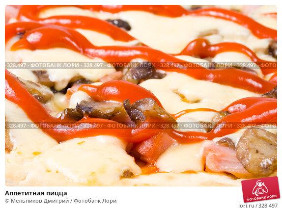Купить «Аппетитная пицца», фото № 328497, снято 15 мая 2008 г. (c) Мельников Дмитрий / Фотобанк Лори