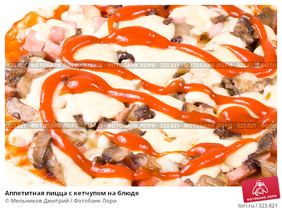 Аппетитная пицца с кетчупом на блюде, фото № 323821, снято 15 мая 2008 г. (c) Мельников Дмитрий / Фотобанк Лори