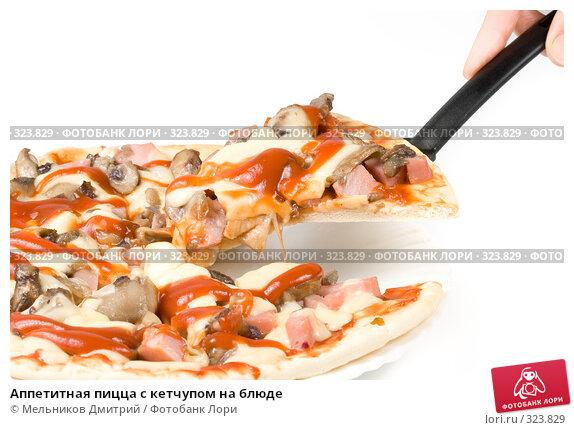 Аппетитная пицца с кетчупом на блюде, фото № 323829, снято 15 мая 2008 г. (c) Мельников Дмитрий / Фотобанк Лори
