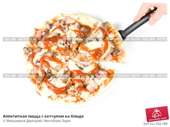 Купить «Аппетитная пицца с кетчупом на блюде», фото № 332189, снято 15 мая 2008 г. (c) Мельников Дмитрий / Фотобанк Лори