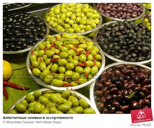 Аппетитные оливки в ассортименте, фото № 76921, снято 11 апреля 2006 г. (c) Моисеева Галина / Фотобанк Лори