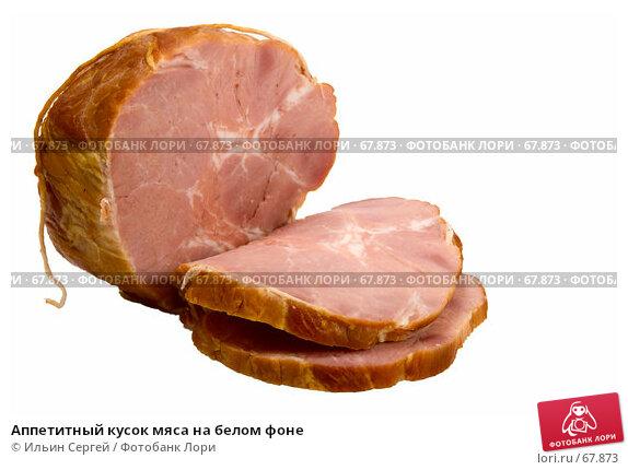 Аппетитный кусок мяса на белом фоне, фото № 67873, снято 6 мая 2007 г. (c) Ильин Сергей / Фотобанк Лори