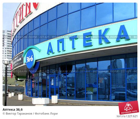 Купить «Аптека 36,6», эксклюзивное фото № 227621, снято 19 марта 2008 г. (c) Виктор Тараканов / Фотобанк Лори