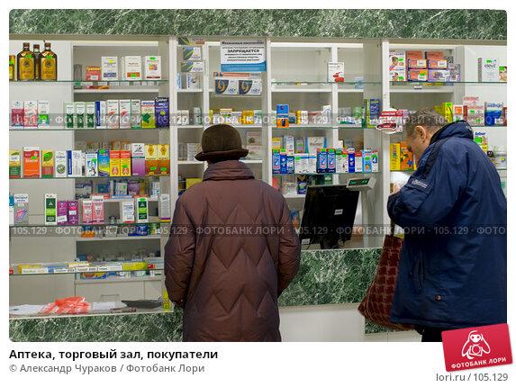 Аптека, торговый зал, покупатели, фото № 105129, снято 27 апреля 2017 г. (c) Александр Чураков / Фотобанк Лори