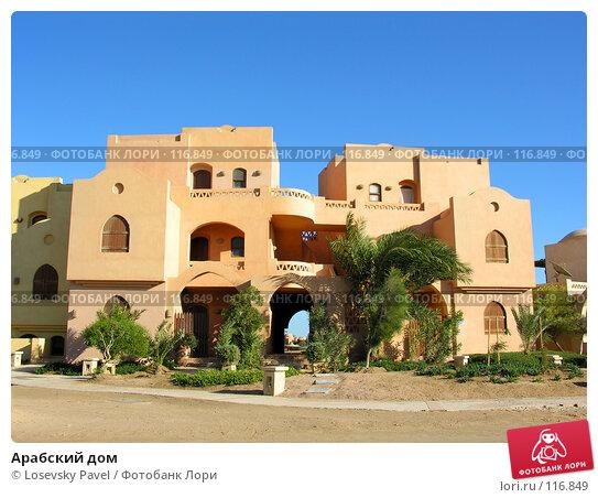 Арабский дом, фото № 116849, снято 9 января 2006 г. (c) Losevsky Pavel / Фотобанк Лори