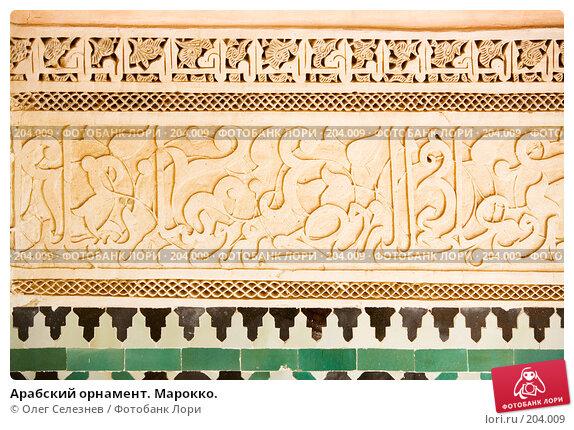Арабский орнамент. Марокко., фото № 204009, снято 16 августа 2007 г. (c) Олег Селезнев / Фотобанк Лори