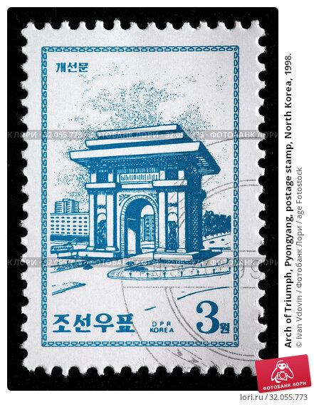 Arch of Triumph, Pyongyang, postage stamp, North Korea, 1998. (2010 год). Редакционное фото, фотограф Ivan Vdovin / age Fotostock / Фотобанк Лори
