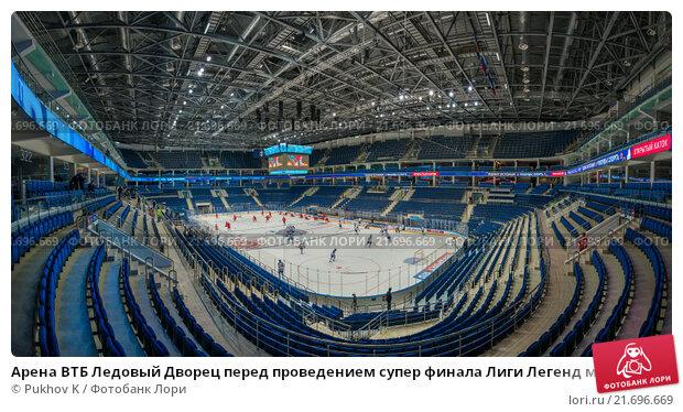 Втб арена ледовый дворец фото зала