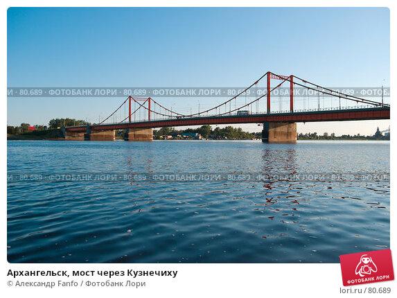 Купить «Архангельск, мост через Кузнечиху», фото № 80689, снято 23 июля 2007 г. (c) Александр Fanfo / Фотобанк Лори