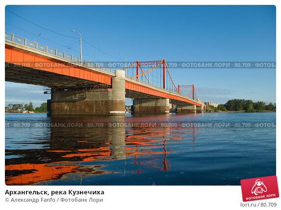 Купить «Архангельск, река Кузнечиха», фото № 80709, снято 23 июля 2007 г. (c) Александр Fanfo / Фотобанк Лори