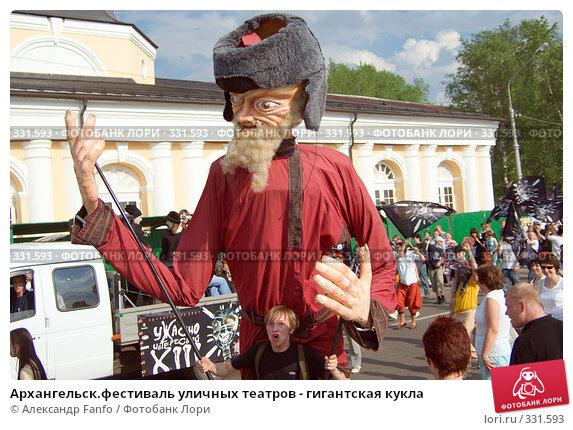 Архангельск.фестиваль уличных театров - гигантская кукла, фото № 331593, снято 25 мая 2017 г. (c) Александр Fanfo / Фотобанк Лори