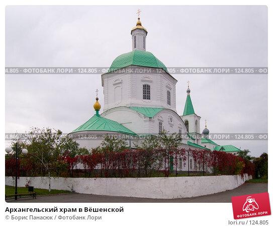 Купить «Архангельский храм в Вёшенской», фото № 124805, снято 7 сентября 2006 г. (c) Борис Панасюк / Фотобанк Лори
