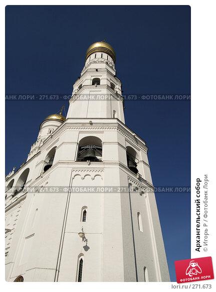 Архангельский собор, фото № 271673, снято 26 марта 2008 г. (c) Игорь Р / Фотобанк Лори