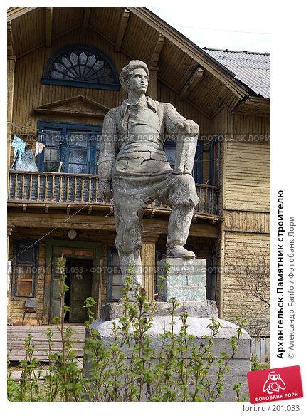 Архангельск.Памятник строителю, фото № 201033, снято 15 мая 2006 г. (c) Александр Fanfo / Фотобанк Лори