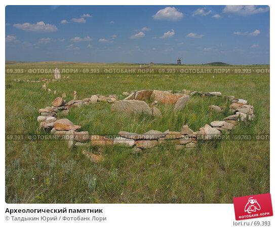 Археологический памятник, фото № 69393, снято 30 июня 2007 г. (c) Талдыкин Юрий / Фотобанк Лори