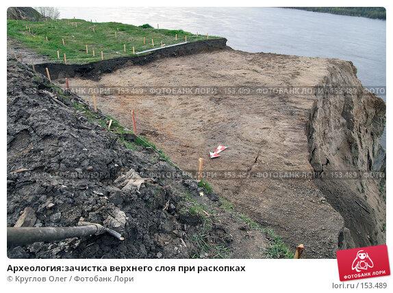 Археология:зачистка верхнего слоя при раскопках, фото № 153489, снято 25 мая 2007 г. (c) Круглов Олег / Фотобанк Лори