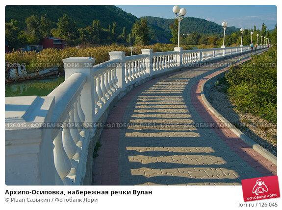 Архипо-Осиповка, набережная речки Вулан, фото № 126045, снято 26 сентября 2003 г. (c) Иван Сазыкин / Фотобанк Лори