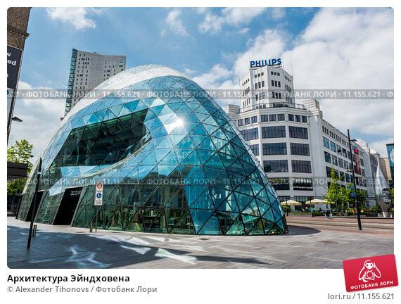Купить «Архитектура Эйндховена», фото № 11155621, снято 24 мая 2015 г. (c) Alexander Tihonovs / Фотобанк Лори