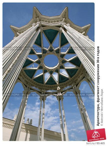 Купить «Архитектура, фрагмент сооружения 30-х годов», фото № 89465, снято 1 августа 2007 г. (c) Astroid / Фотобанк Лори