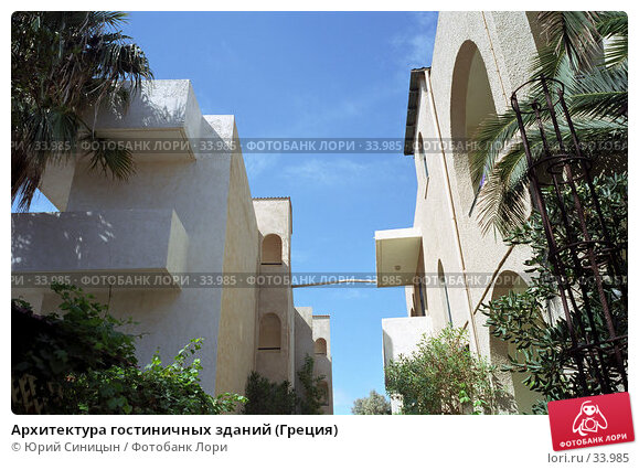 Архитектура гостиничных зданий (Греция), фото № 33985, снято 23 июля 2017 г. (c) Юрий Синицын / Фотобанк Лори