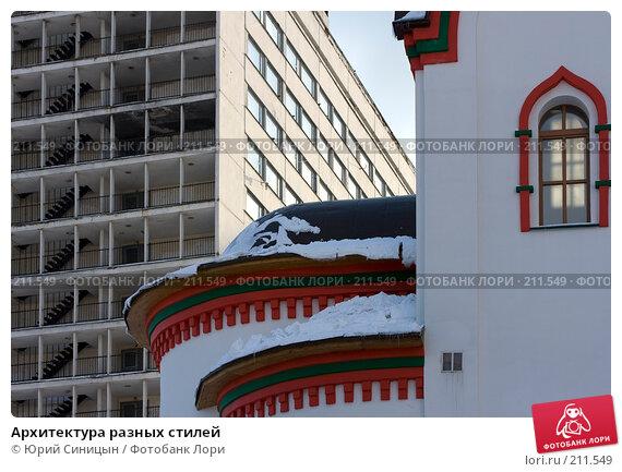 Купить «Архитектура разных стилей», фото № 211549, снято 24 января 2008 г. (c) Юрий Синицын / Фотобанк Лори