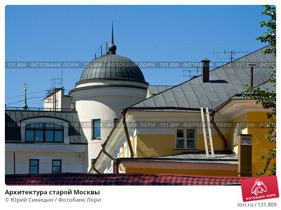 Архитектура старой Москвы, фото № 131809, снято 9 августа 2007 г. (c) Юрий Синицын / Фотобанк Лори