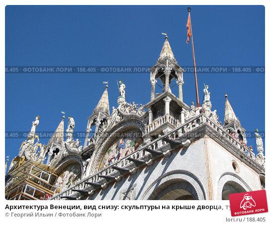 Архитектура Венеции, вид снизу: скульптуры на крыше дворца, туристы на балконах, фото № 188405, снято 23 сентября 2007 г. (c) Георгий Ильин / Фотобанк Лори