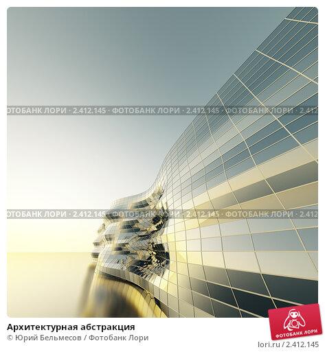 Купить «Архитектурная абстракция», иллюстрация № 2412145 (c) Юрий Бельмесов / Фотобанк Лори