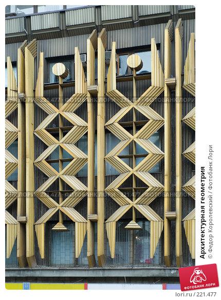 Купить «Архитектурная геометрия», фото № 221477, снято 8 февраля 2008 г. (c) Федор Королевский / Фотобанк Лори