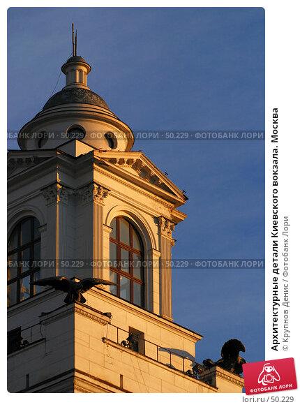 Архитектурные детали Киевского вокзала. Москва, фото № 50229, снято 8 апреля 2007 г. (c) Крупнов Денис / Фотобанк Лори