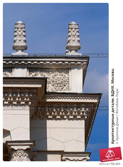 Архитектурные детали. ВДНХ. Москва., фото № 59241, снято 15 мая 2007 г. (c) Крупнов Денис / Фотобанк Лори