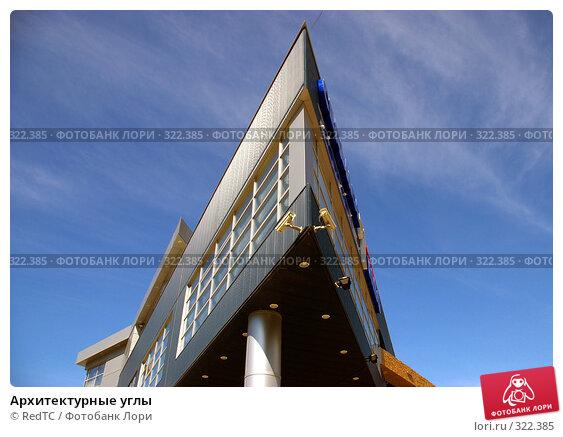 Архитектурные углы, фото № 322385, снято 13 июня 2008 г. (c) RedTC / Фотобанк Лори