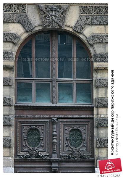 Архитектурный декор парижского здания, фото № 102285, снято 27 февраля 2017 г. (c) Harry / Фотобанк Лори
