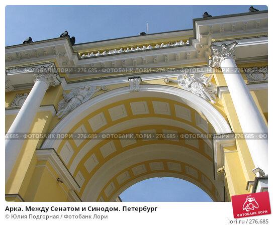 Арка. Между Сенатом и Синодом. Петербург, фото № 276685, снято 24 апреля 2008 г. (c) Юлия Селезнева / Фотобанк Лори