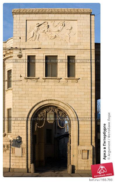 Арка в Петербурге, фото № 193793, снято 15 января 2008 г. (c) Argument / Фотобанк Лори