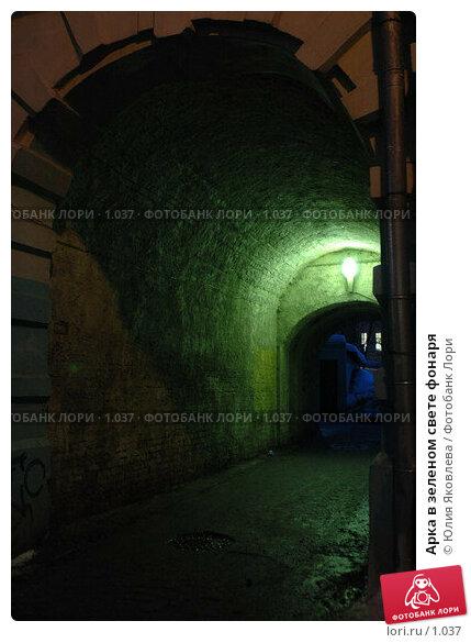 Купить «Арка в зеленом свете фонаря», фото № 1037, снято 1 марта 2006 г. (c) Юлия Яковлева / Фотобанк Лори