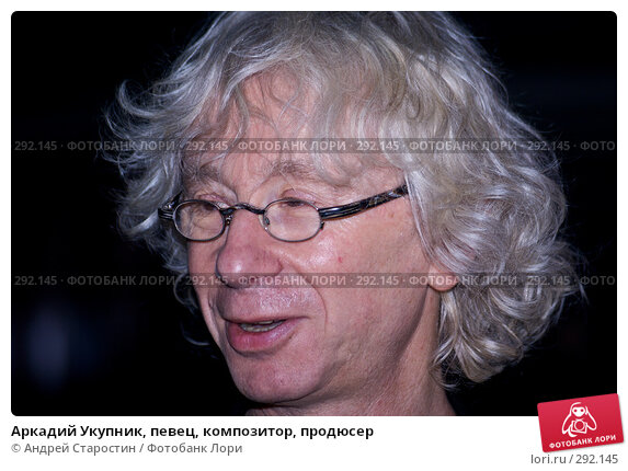 Аркадий Укупник, певец, композитор, продюсер, фото № 292145, снято 26 апреля 2008 г. (c) Андрей Старостин / Фотобанк Лори