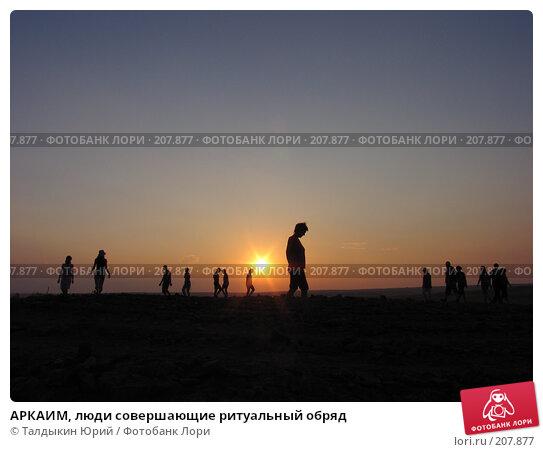 АРКАИМ, люди совершающие ритуальный обряд, фото № 207877, снято 30 июня 2007 г. (c) Талдыкин Юрий / Фотобанк Лори