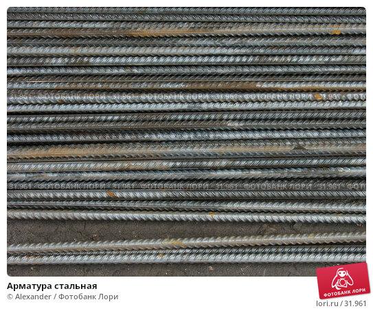 Арматура стальная, фото № 31961, снято 11 апреля 2007 г. (c) Alexander / Фотобанк Лори